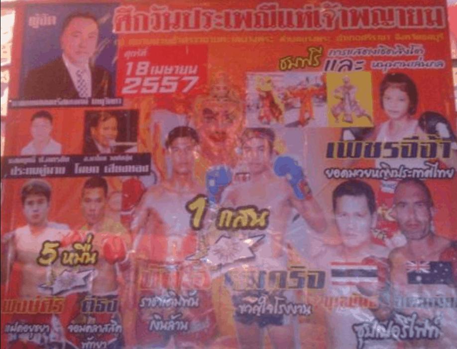 PhetJee Jaa's Next Fight - April 18th - Muay Thai
