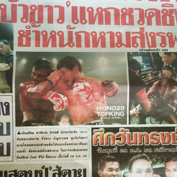 Bloody Buakaw on Muay Siam