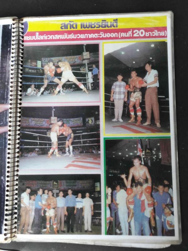 Sagat Petchyindee - Boxing