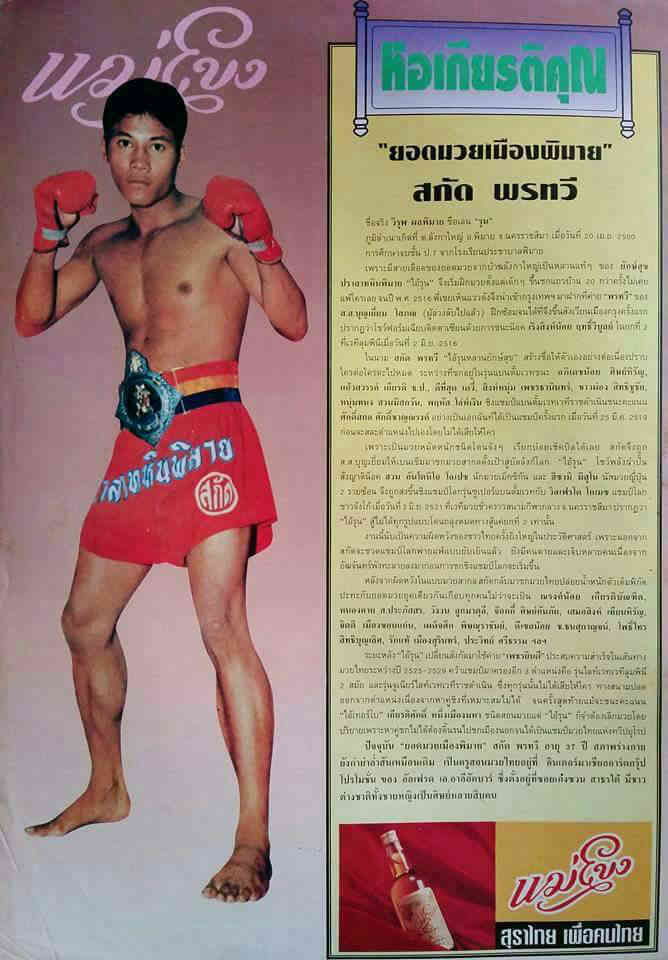 Sagat Petchyindee - Great Muay Thai Fighter